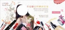 创意护肤化妆品海报化妆品广告