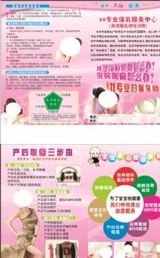 专业催乳服务中心宣传单