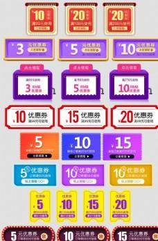天猫淘宝京东年中大促促销优惠券