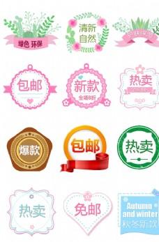 粉色清新促销标签海报爆款贴纸