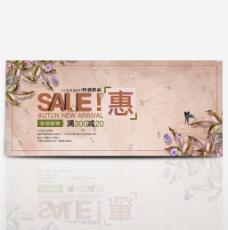 淘宝电商女装秋季新品七夕情人节促销海报