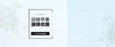 春夏季淘宝天猫女装首页简约海报背景模板