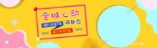 购心衣简约淘宝海报banner