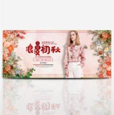 淘宝女装服饰秋季新品海报banner
