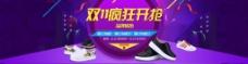 双11鞋子促销海报