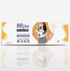 天猫淘宝电商秋日上新NEW促销海报模版