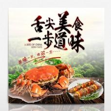 淘宝电商88全球狂欢节美食螃蟹主图直通车