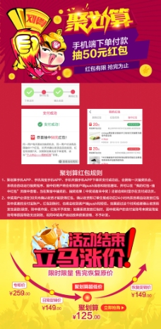 淘宝双11活动促销海报