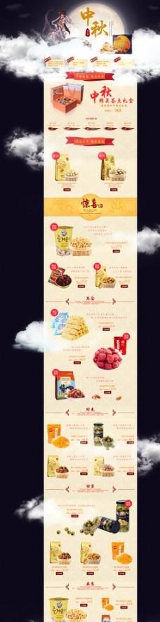 中秋零食专题页