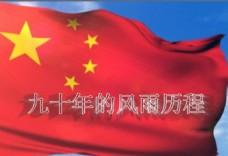 建党90周年红色华诞宣传片会声会影模板