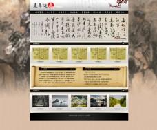 庆年中国风中式水墨网站首页