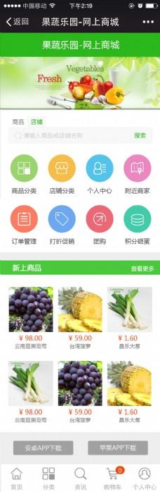 水果商城首页UI效果图