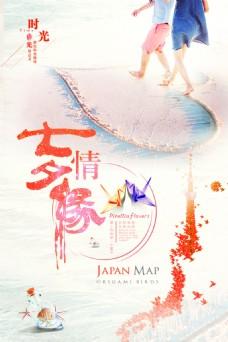 浪漫七夕情缘宣传海报