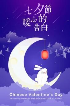 七夕节日爱的告白日宣传海报