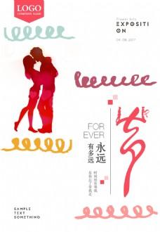 浪漫七夕牛郎织女宣传海报
