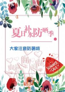 水彩夏日防晒海报宣传