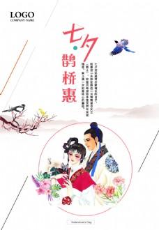七夕鹊桥惠宣传海报模板