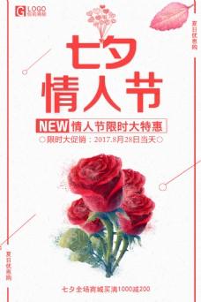 简约七夕情人节宣传海报