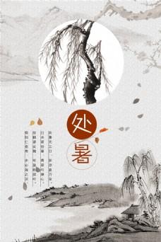 水墨风格处暑节气海报设计