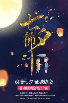 浪漫七夕全城热恋宣传海报