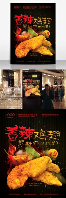 快餐店香辣鸡翅促销宣传海报