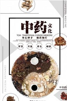 传统古朴中国风中药文化医疗海报