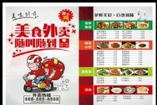 快餐外卖美食餐饮宣传单