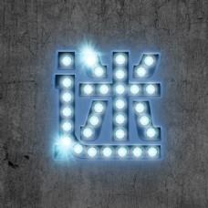 霓虹灯艺术字体设计