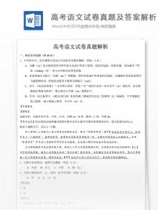 2017浙江卷高考语文试题高中教育文档