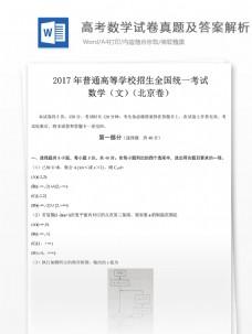2017北京卷高考文数试题高中教育文档