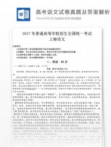 上海卷高考语文试题高中教育文档