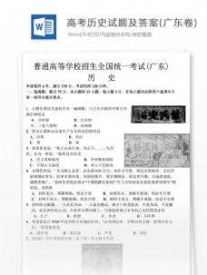 高考历史试题高中教育文档(广东卷)