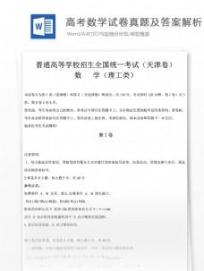 天津卷高考理数试题高中教育文档