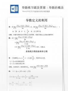 第三章导数练习题导数的概念高中教育文档