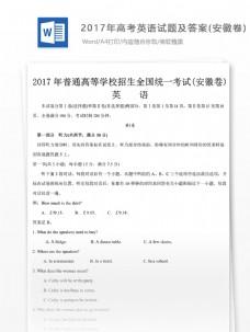 高考英语试题高中教育文档(安徽卷)