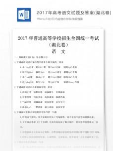 高考语文试题高中教育文档(湖北卷)