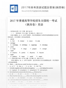 高考英语试题高中教育文档(陕西卷)
