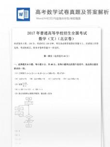 北京卷高考数学(文)试题高中教育文档