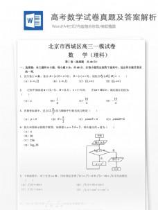 北京西城高考一模数学理高中教育文档
