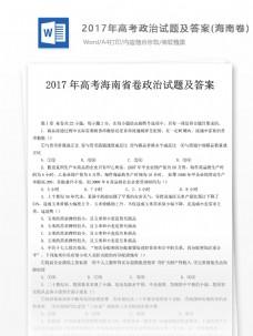 高考政治试题高中教育文档(海南卷)