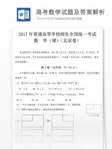 高考数学(理)试题高中教育文档(北京卷)