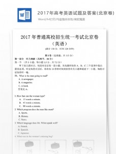 高考英语试题高中教育文档(北京卷)