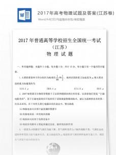 高考物理试题高中教育文档(江苏卷)