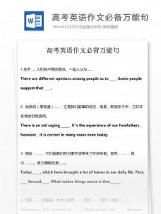 高考英语作为必备万能句高中教育文档