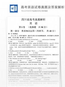 四川高考英语真题高中教育文档
