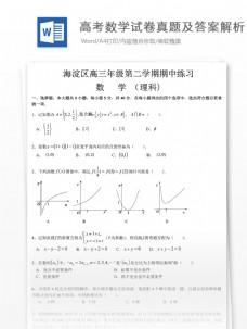 北京海淀高考一模数学理高中教育文档