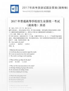 高考英语试题高中教育文档(湖南卷)
