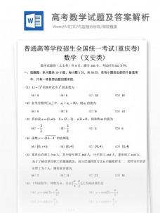 高考数学(文)试题高中教育文档重庆