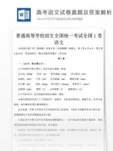 高考语文试题高中教育文档