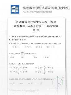 高考数学(理)试题高中教育文档(陕西卷)